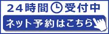 鷹野橋駅の加藤歯科医院  歯科/歯医者の予約はEPARK歯科へ